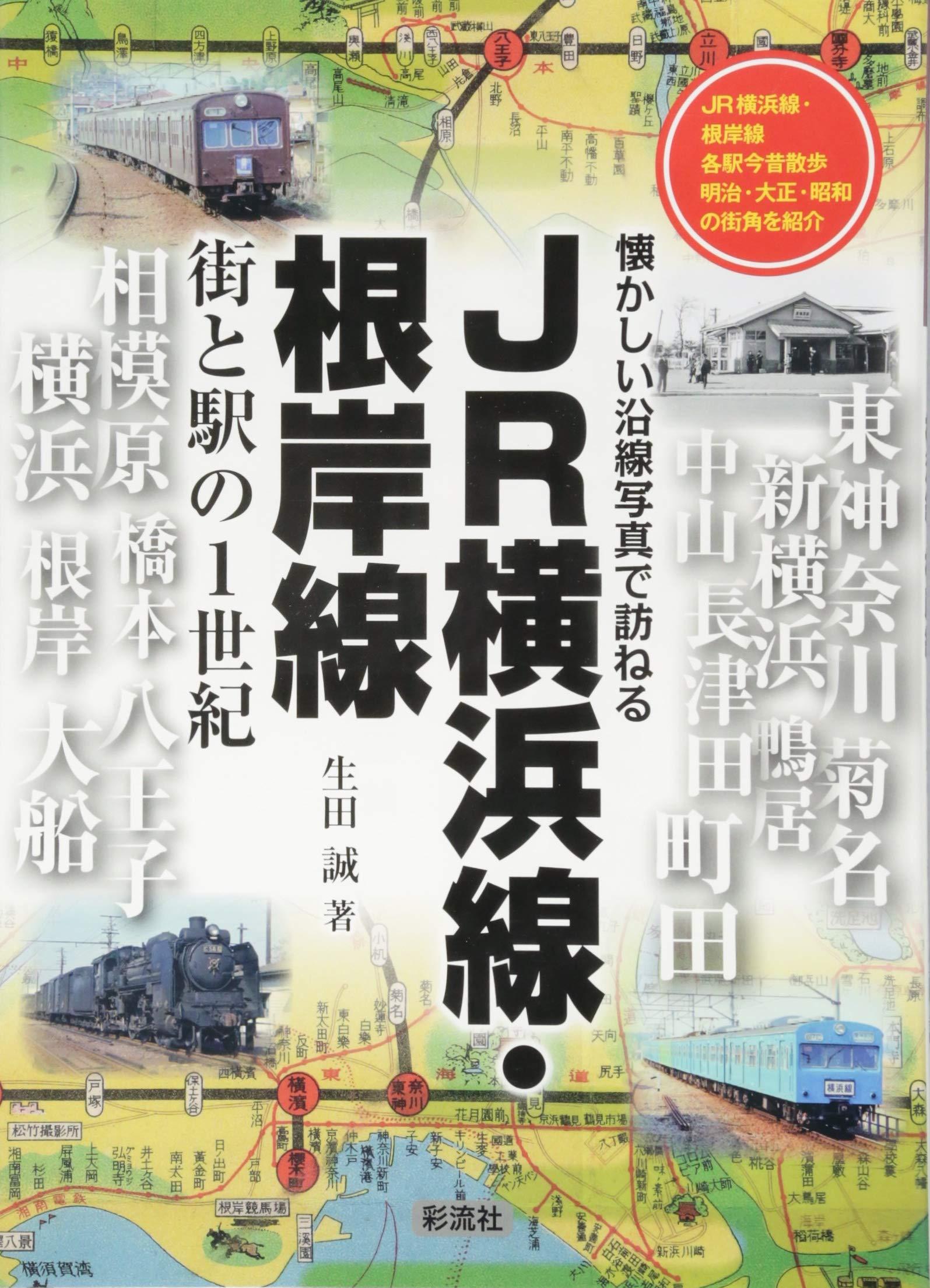横浜 線 jr
