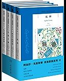 阿加莎·克里斯蒂作品波洛系列2(套装共4册)