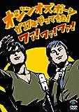 オジンオズボーン単独ライブオジンオズボーンが17年やってきた!ワァ!ワァ!ワァ! [DVD]