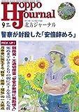 北方ジャーナル 2019年9月号[雑誌]