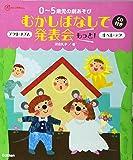 0~5歳児の劇あそびむかしばなしで発表会 もっと! (Gakken保育Books)