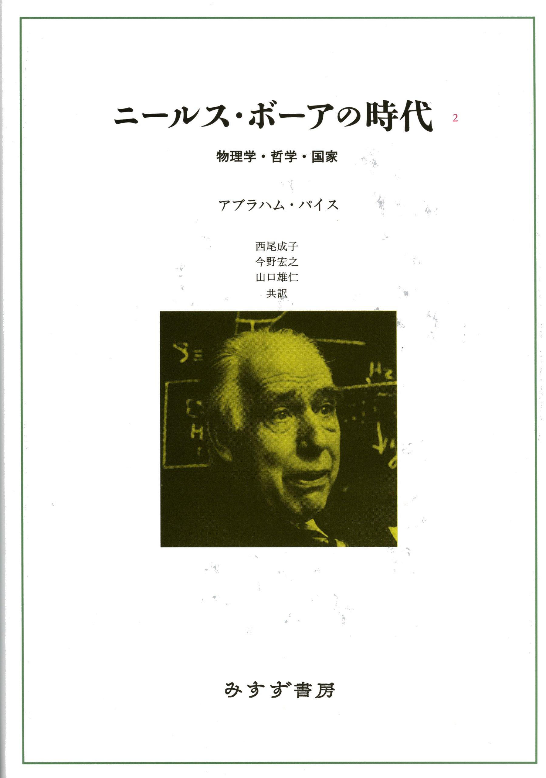 Download Nirusu boa no jidai : Butsurigaku tetsugaku kokka. 2. PDF