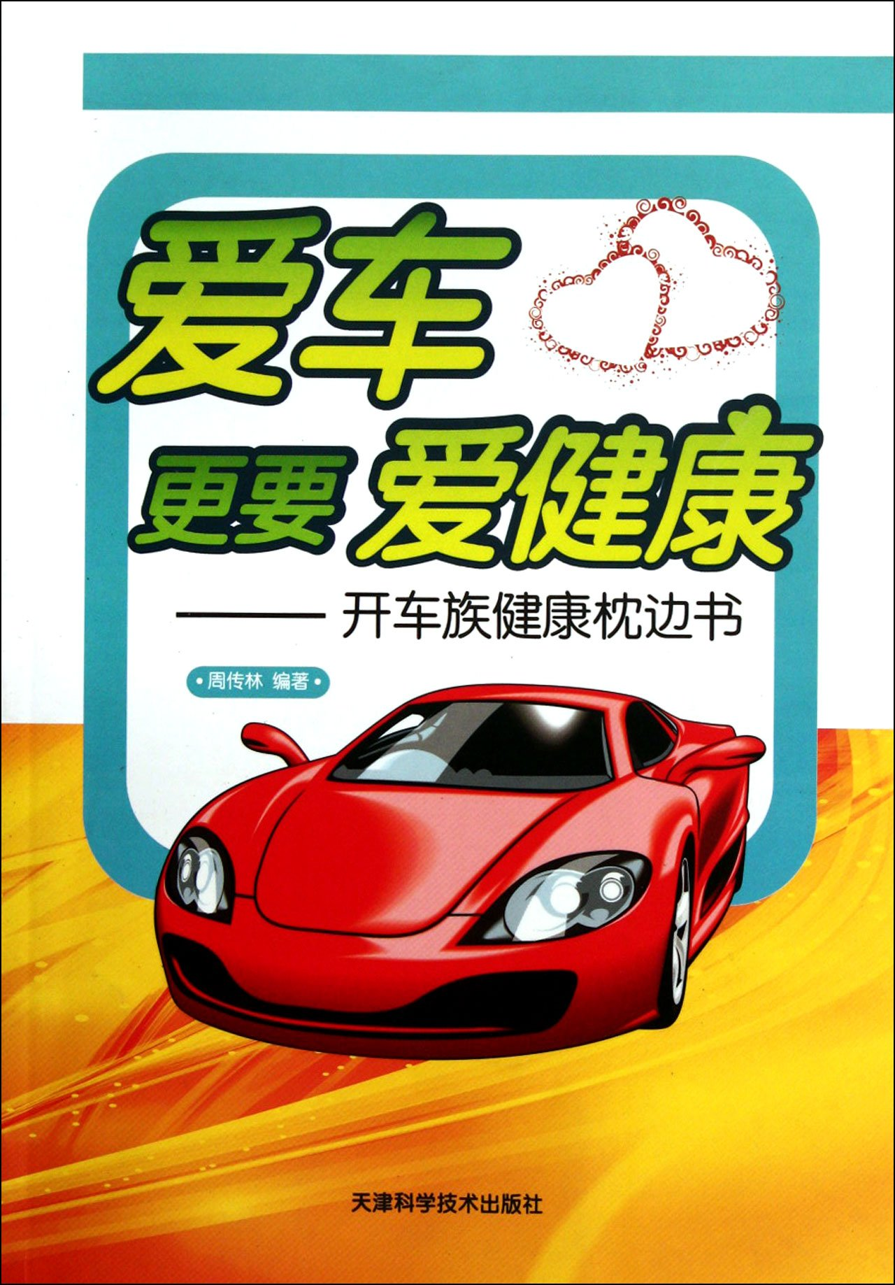 Read Online Love Cars and Treasure Health-Handbook for the Health of Motorists (Chinese Edition) ebook