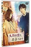 【Amazon.co.jp限定】九月の恋と出会うまで (豪華版) [DVD] (非売品劇場プレス 付)