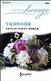 午前零時の花嫁 (ハーレクイン・イマージュ)