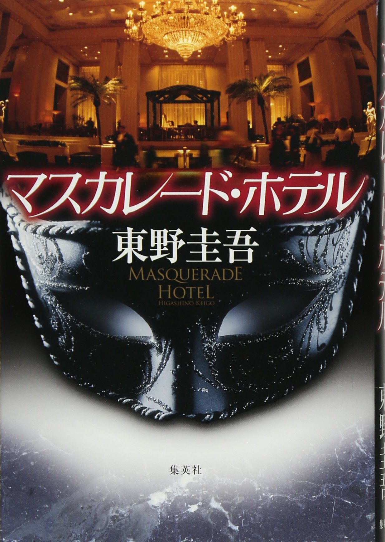 マスカレード・ホテル   東野 圭...