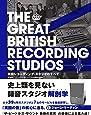 英国レコーディング・スタジオのすべて 黄金期ブリティッシュ・ロックサウンド創造の現場