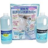 3点セット 壁掛用 エアコン洗浄カバー KB-8016アルミフィンクリーナー ( 1.0kg) エアコン洗浄プロ505 (業務用プロ仕様) エアコン洗浄剤・リンス剤 アルミフィン・フィルターのリンス処理 ( 1.0kg) エアコン洗浄プロ404