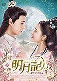 [DVD]明月記~夢うつつの皇女DVD-BOX3