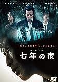 七年の夜 [DVD]