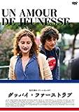 グッバイ・ファーストラブ DVD