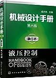 机械设计手册(第六版)·单行本:液压控制
