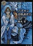 バチカン奇跡調査官月を呑む氷狼 (角川ホラー文庫)