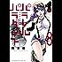 パラレルパラダイス(8) (ヤングマガジンコミックス)