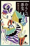 わらしべ悪党 (幻冬舎文庫)