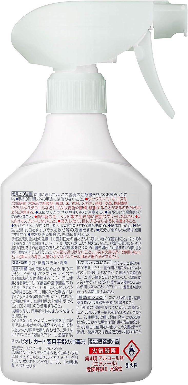 ガード スプレー ビオレ 薬用 消毒