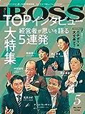 月刊BOSS_ゲッカンボス_2019年_5月号_[雑誌]