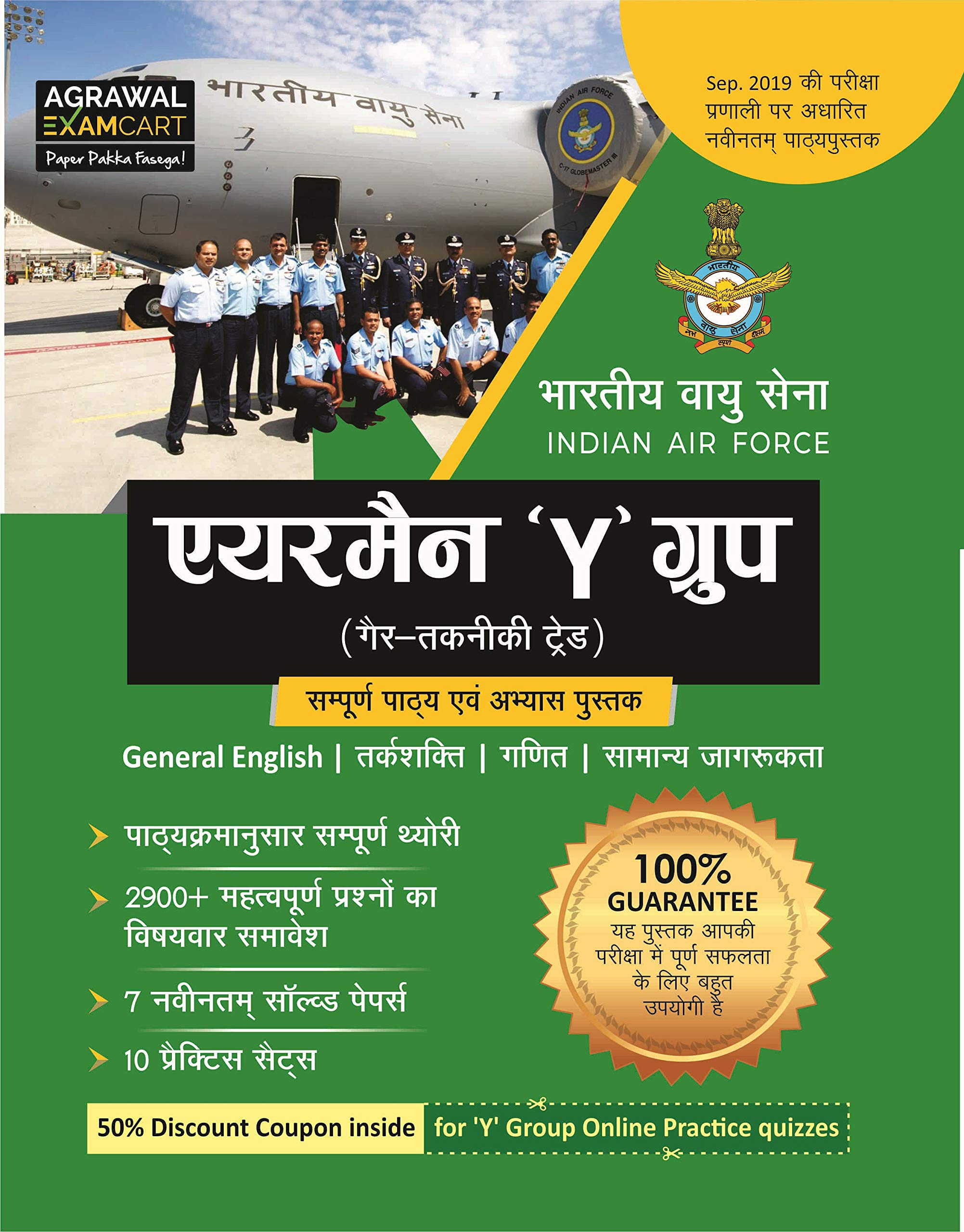 Buy Indian Air Force Airmen Group 'Y' (Non-Technical Trades