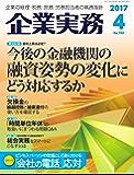 企業実務 2017年4月号 (2017-03-25) [雑誌]