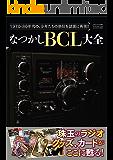 なつかしBCL大全 三才ムック vol.859