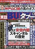 実話BUNKAタブー 2017年09月号