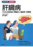 肝臓病 ウイルス性肝炎・肝臓がん・脂肪肝・肝硬変 (よくわかる最新医学シリーズ)