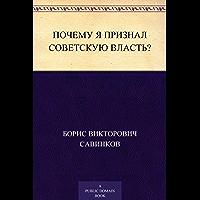 Почему я признал Советскую власть? (Russian Edition)