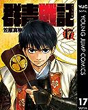 群青戦記 グンジョーセンキ 17 (ヤングジャンプコミックスDIGITAL)