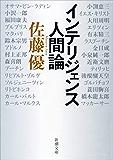 インテリジェンス人間論(新潮文庫)