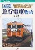 国鉄急行電車物語―80系湘南形から457系まで国鉄急行形電車の足跡 (JTBキャンブックス)