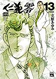 仁義 零 13 (ヤングチャンピオン・コミックス)