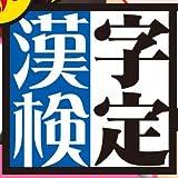 脱衣・漢字検定 DVDゲーム