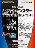 ピアノソロ 初級 やさしくひける ポケットモンスター ブラック2・ホワイト2 【レッスンシール付】