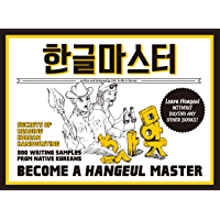 Hangeul Master: Learn how to read and write in Korean (English Edition)