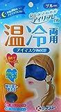 ケンユー アイリフレDX 温冷両用 アイマスク ジェル袋付 ブルー