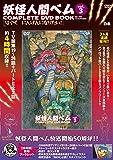 「妖怪人間ベム COMPLETE DVD BOOK」vol.3 (<DVD>)