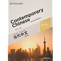 Contemporary Chinese (Revised edition) Vol.1 - Character Book