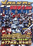 メタルヒーロー最強戦士列伝