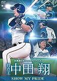 北海道日本ハムファイターズ 中田翔 SHOW MY PRIDE [打点王] [DVD]