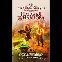 Академия черного дракона. Ведьма темного пламени (Russian Edition) book cover