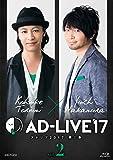「AD-LIVE2017」第2巻(鳥海浩輔×中村悠一)(初回仕様限定版) [Blu-ray]