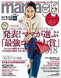 mama girl(ママガール) 2019年 1月号