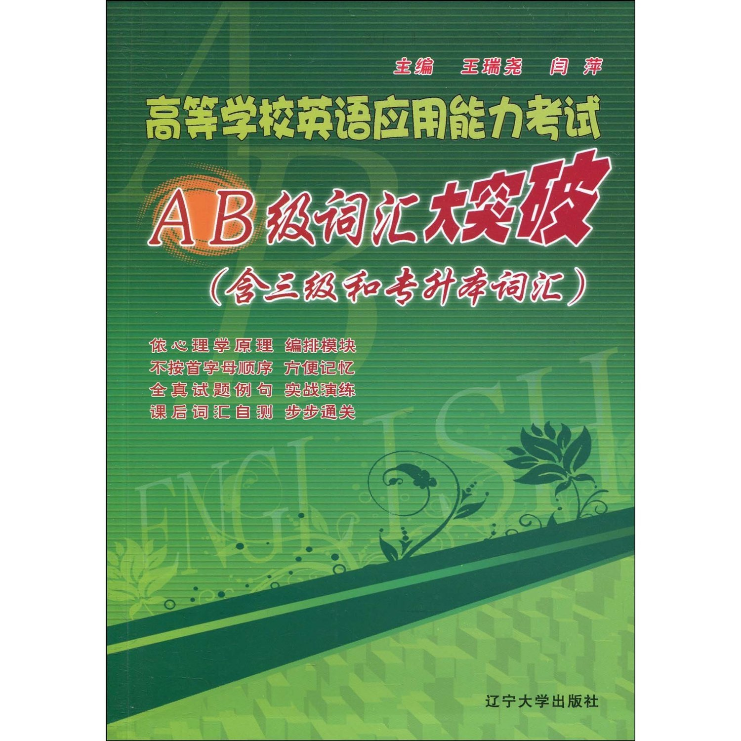 Read Online Practical English Test For Colleges AB vocabulary breakthrough - (level-3 and top-up vocabularies included) (Chinese Edition) pdf