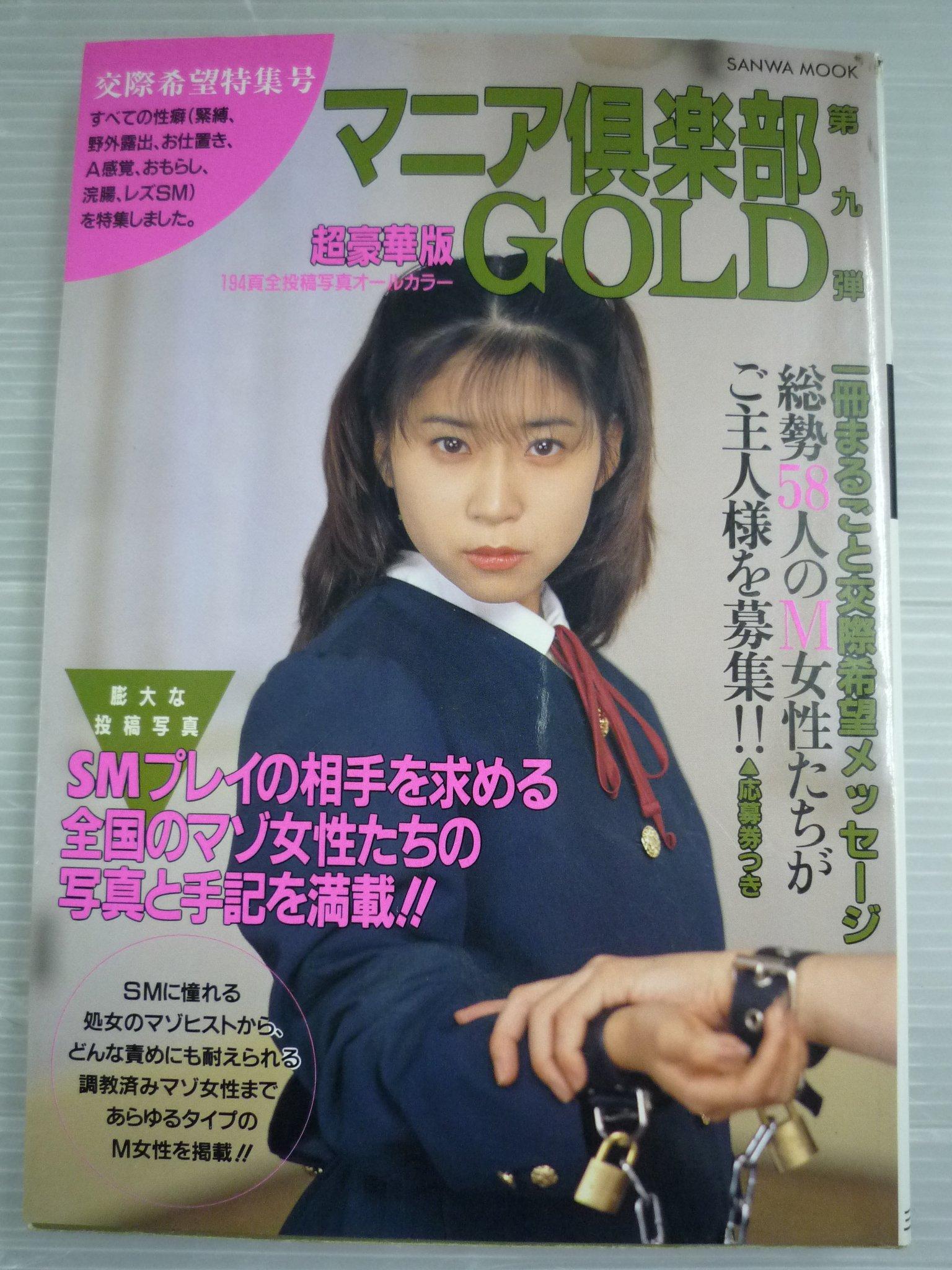 SANWA MOOK マニア倶楽部GOLD 第...