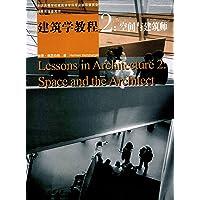 建筑学教程2:空间与建筑师
