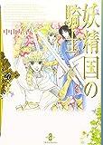 妖精国の騎士 27 (秋田文庫 25-40)