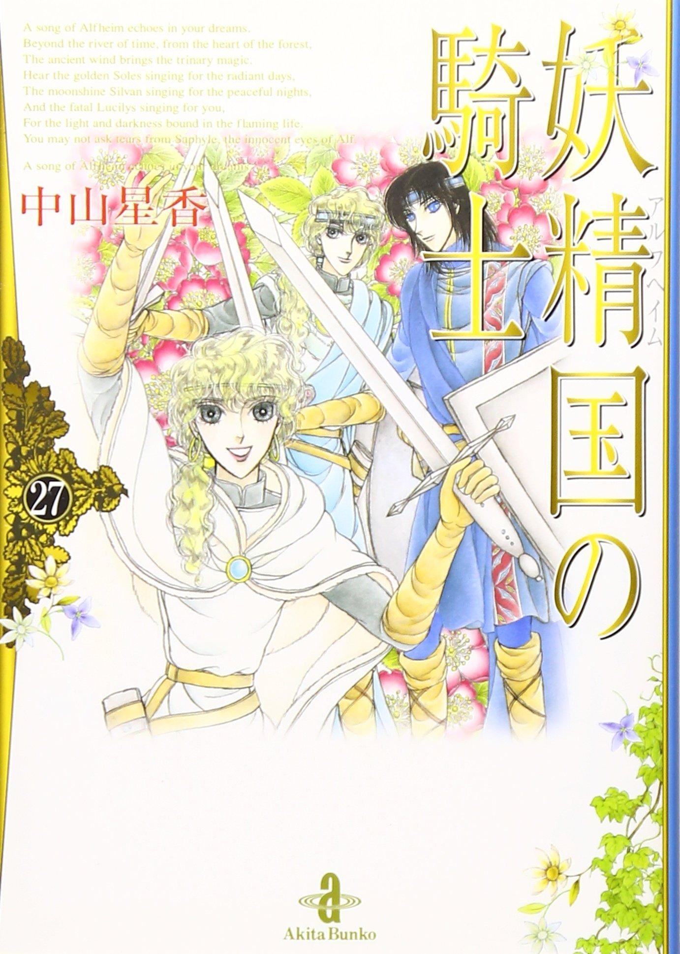 妖精国の騎士 27 (秋田文庫 25-40) pdf epub
