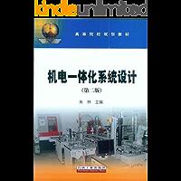 机电一体化系统设计 (高等院校规划教材)