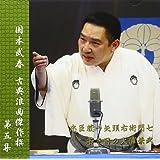 国本武春 古典浪曲傑作撰 第五集