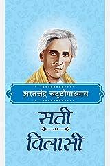 Sati & Vilasi (Hindi Edition) Kindle Edition